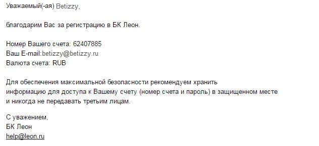 Регистрация в БК Леон: инструкция