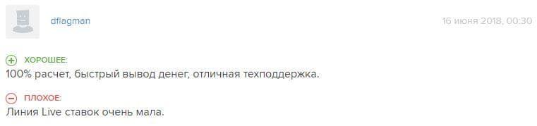 Отзывы о БК ЛЕОН