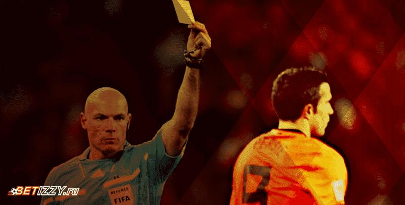 Ставки на желтые карточки в футболе онлайн