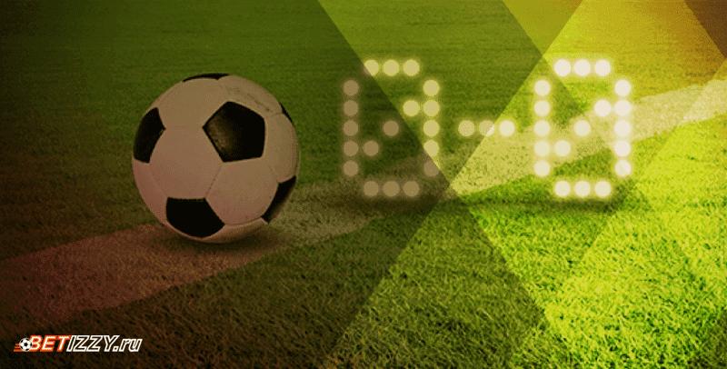 футбол как букмекерских делать в ставки правильно видео на конторах