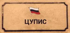 Легальные букмекерские конторы России