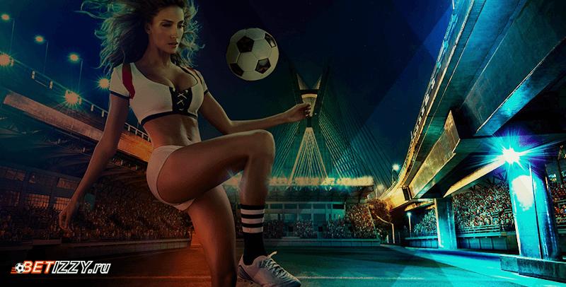 Ставки на женский футбол